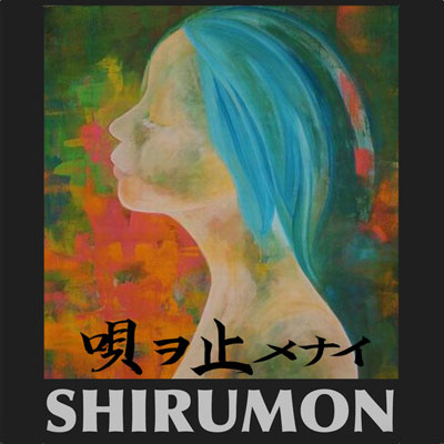 SHIRUMON